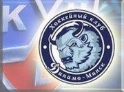 Почему Минское Динамо не попало в плей-офф КХЛ?