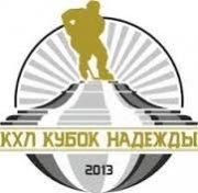 Кубок Надежды 2013 уезжает в Ригу